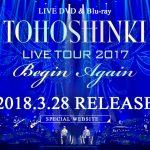 東方神起ライブDVD 2017『Begin Again』発売!予約方法、最安値、特典などまとめ!