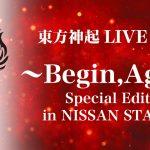 東方神起ライブツアー2018 『〜Begin Again~ Special Edition in NISSAN STADIUM』開催!日程、チケット予約など全情報!