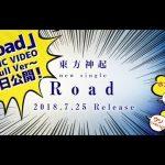 東方神起ニューシングル「Road」予約方法!特典、最安値などまとめ